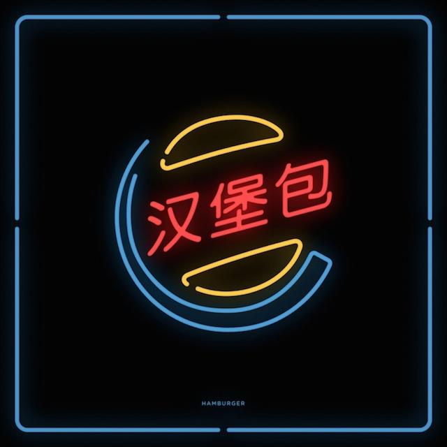 tipografik-neon-isaretler-serisi-chinatown-artmanik-10