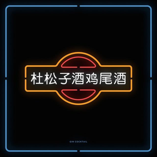 tipografik-neon-isaretler-serisi-chinatown-artmanik-11
