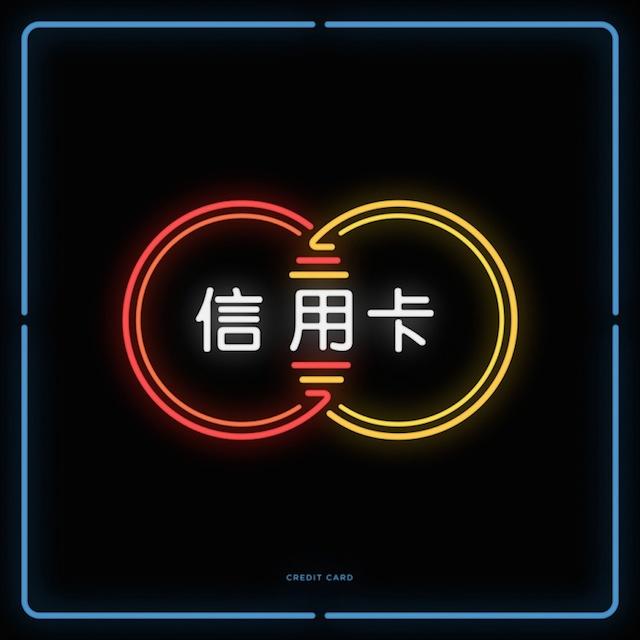 tipografik-neon-isaretler-serisi-chinatown-artmanik-3