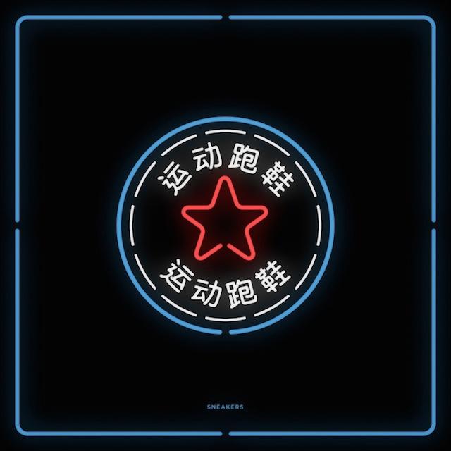 tipografik-neon-isaretler-serisi-chinatown-artmanik-6