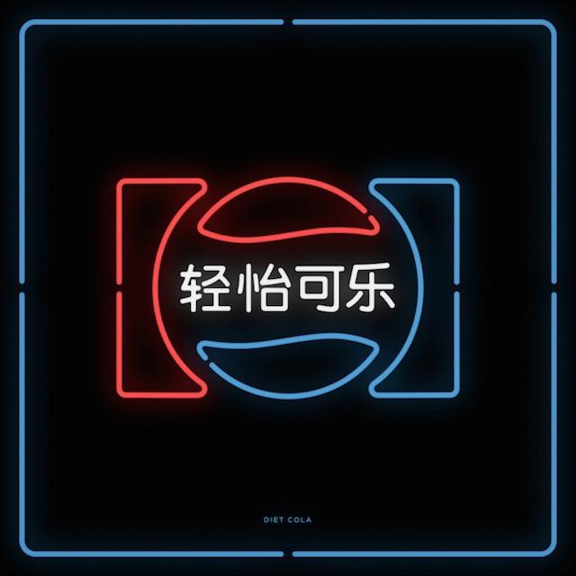 tipografik-neon-isaretler-serisi-chinatown-artmanik-8